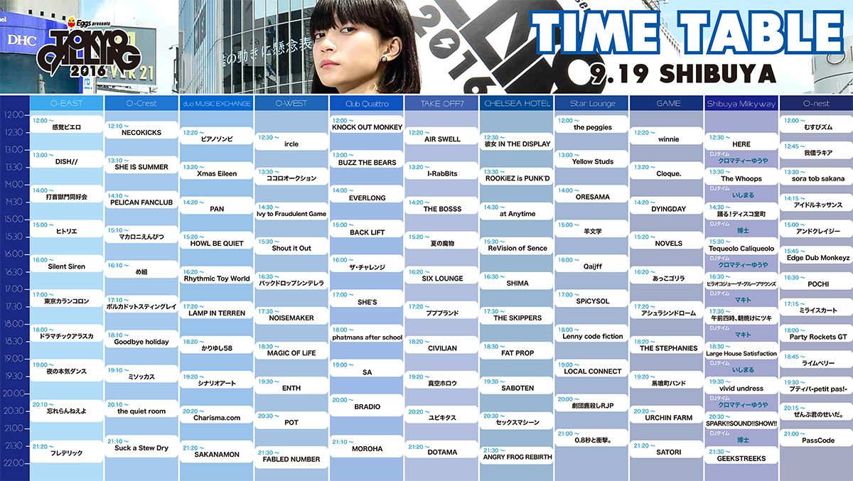 http://tokyo-calling.jp/wp-content/uploads/2016/08/time_table_19.jpg